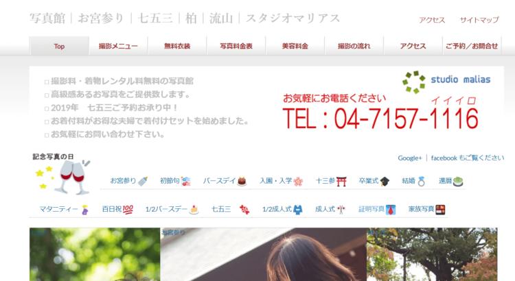 千葉県にある宣材写真の撮影におすすめな写真スタジオ10選4