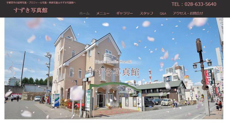 栃木県にある宣材写真の撮影におすすめな写真スタジオ10選4
