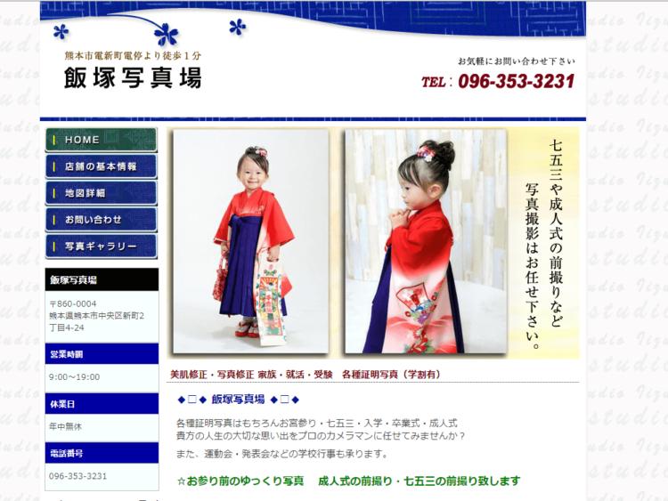 熊本県にある宣材写真の撮影におすすめな写真スタジオ10選4