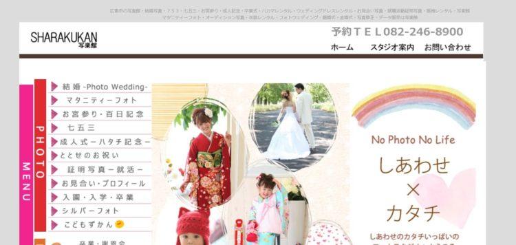 広島県でおすすめの婚活写真が綺麗に撮れる写真スタジオ10選4