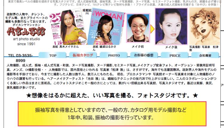 銀座・東京でおすすめの婚活写真が綺麗に撮れる写真スタジオ7選4