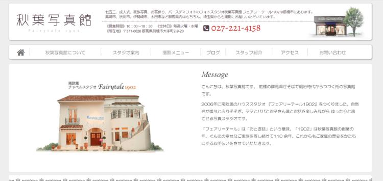 群馬県でおすすめの婚活写真が綺麗に撮れる写真スタジオ10選4