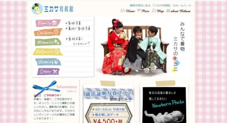 静岡県でおすすめの婚活写真が綺麗に撮れる写真スタジオ11選4
