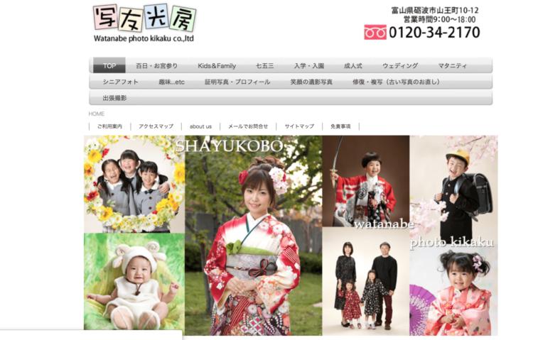 富山県でおすすめの婚活写真が綺麗に撮れる写真スタジオ10選4