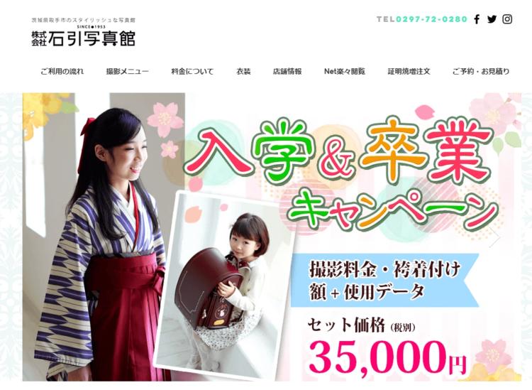 茨城県にある宣材写真の撮影におすすめな写真スタジオ10選4
