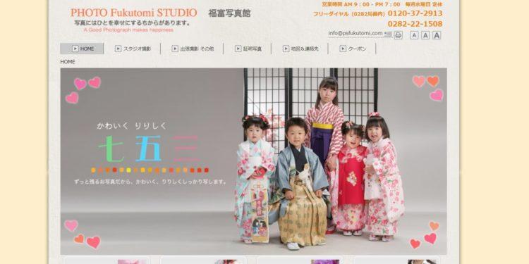 栃木県でおすすめの就活写真が撮影できる写真スタジオ10選4