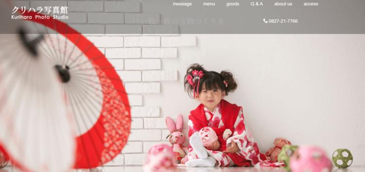 山口県にある宣材写真の撮影におすすめな写真スタジオ10選4