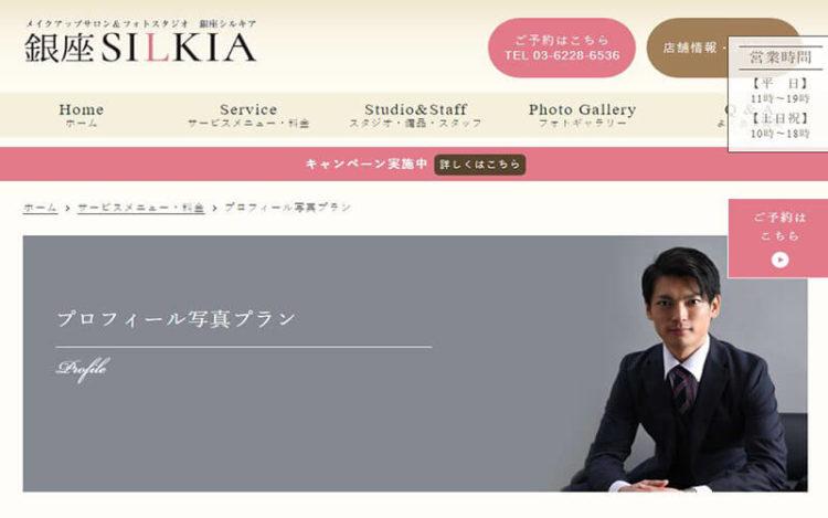 銀座・東京で撮れるビジネスプロフィール写真におすすめの写真スタジオX選4