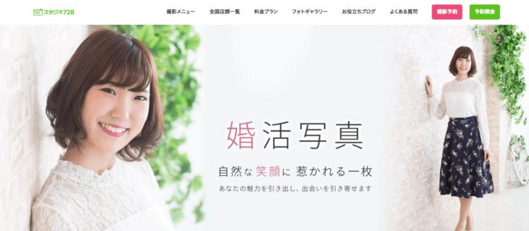 横浜・新横浜でおすすめの婚活写真が綺麗に撮れる写真スタジオ11選4
