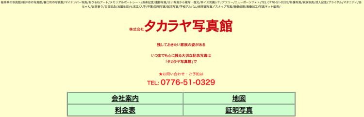 福井県でおすすめの婚活写真が綺麗に撮れる写真スタジオ10選4