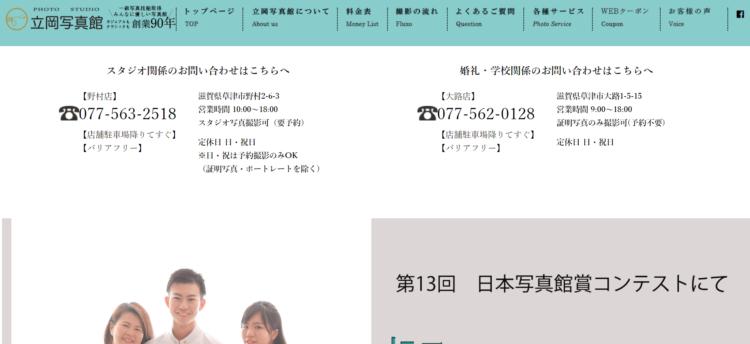 滋賀県でおすすめの婚活写真が綺麗に撮れる写真スタジオ10選4