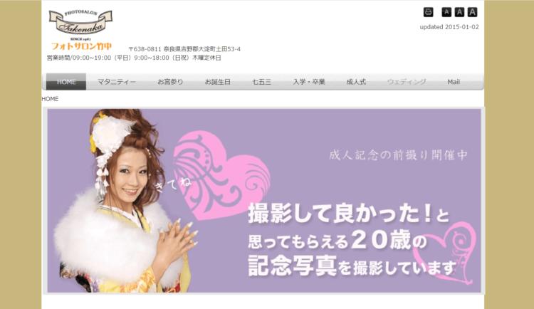 奈良県でおすすめの婚活写真が綺麗に撮れる写真スタジオ10選4