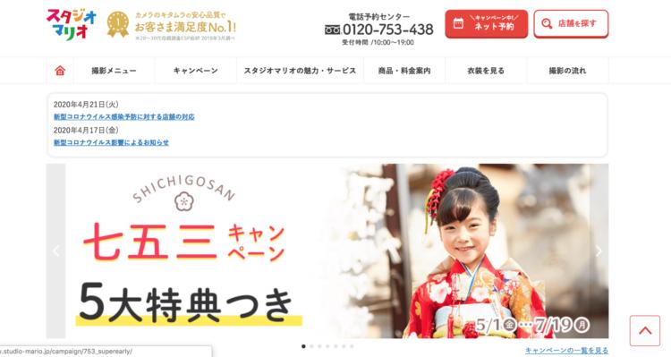 鳥取県でおすすめの婚活写真が綺麗に撮れる写真スタジオ10選4