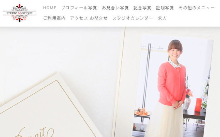 兵庫で撮れるビジネスプロフィール写真におすすめの写真スタジオ10選4