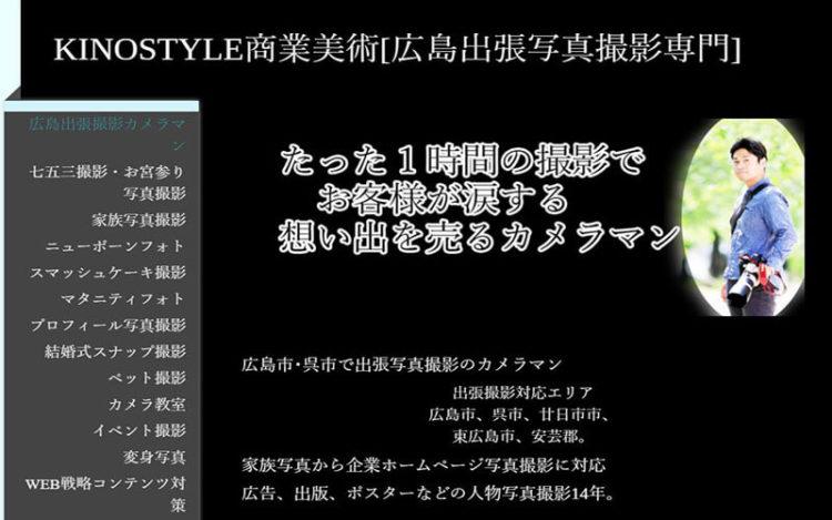 広島で撮れるビジネスプロフィール写真におすすめの写真スタジオ7選4