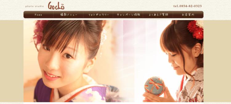 島根県でおすすめの婚活写真が綺麗に撮れる写真スタジオ10選4