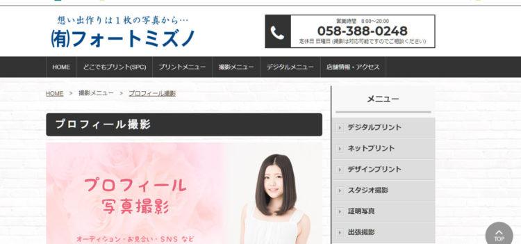 岐阜で撮れるビジネスプロフィール写真におすすめの写真スタジオ10選4