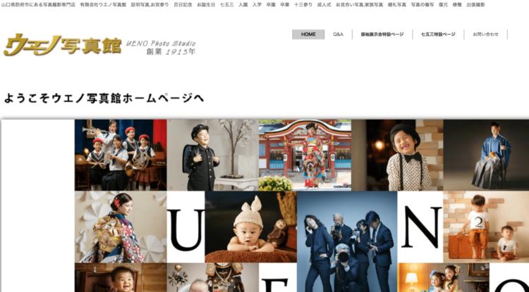 山口県でおすすめの婚活写真が綺麗に撮れる写真スタジオ10選4