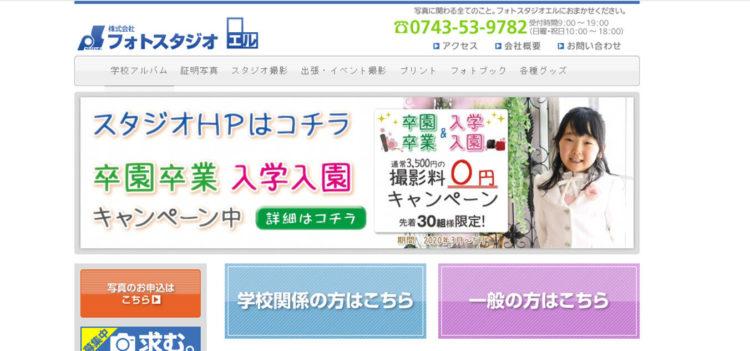 奈良で撮れるビジネスプロフィール写真におすすめの写真スタジオ9選4