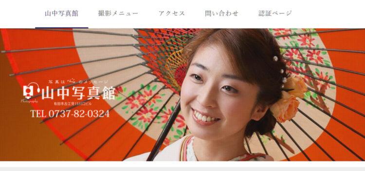 和歌山で撮れるビジネスプロフィール写真におすすめの写真スタジオ9選4