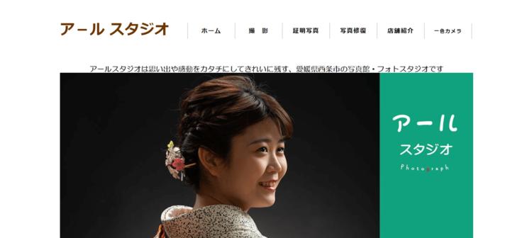 愛媛県でおすすめの婚活写真が綺麗に撮れる写真スタジオ10選4