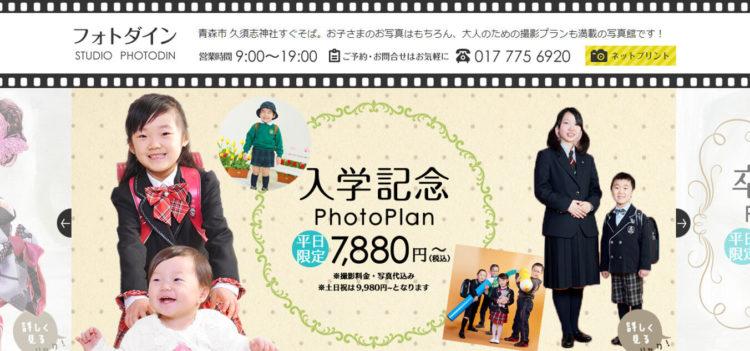 青森で撮れるビジネスプロフィール写真におすすめの写真スタジオ10選4