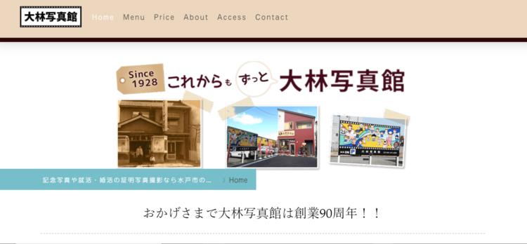 茨城県でおすすめの就活写真が撮影できる写真スタジオ10選4