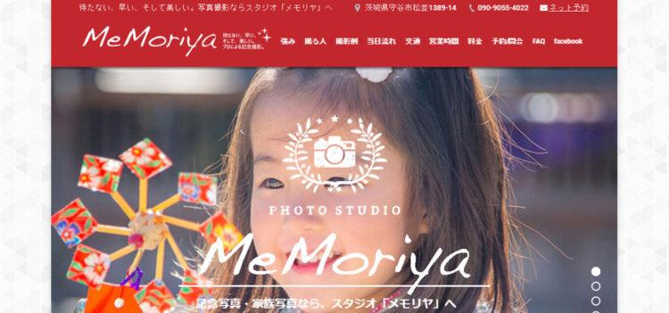 茨城で撮れるビジネスプロフィール写真におすすめの写真スタジオ10選4
