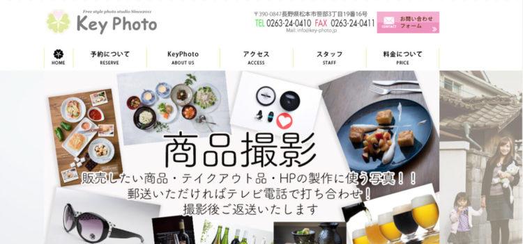 長野で撮れるビジネスプロフィール写真におすすめの写真スタジオ10選4