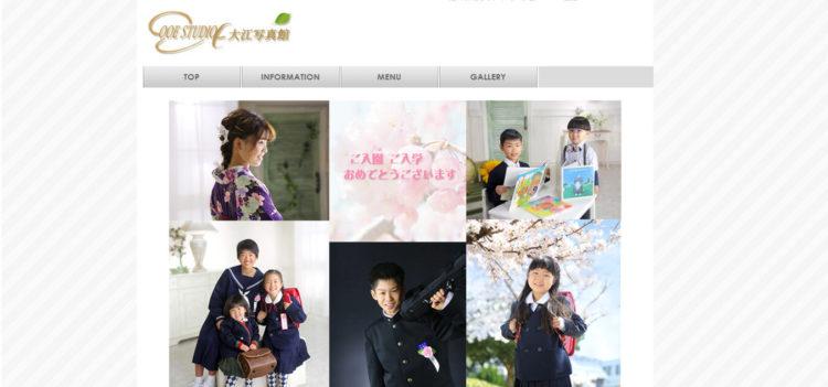 福井で撮れるビジネスプロフィール写真におすすめの写真スタジオ10選4