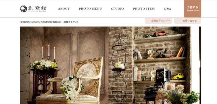 名古屋でおすすめの婚活写真が綺麗に撮れる写真スタジオ12選4