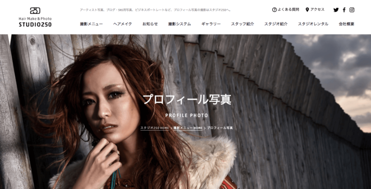 渋谷で撮れるビジネスプロフィール写真におすすめの写真スタジオ10選4