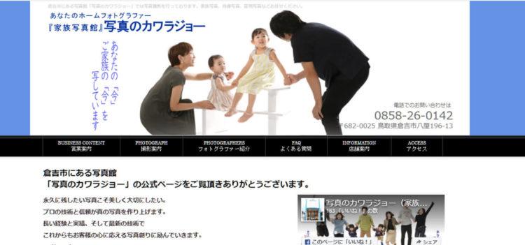 鳥取で撮れるビジネスプロフィール写真におすすめの写真スタジオ9選4