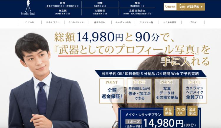 梅田・心斎橋で撮れるビジネスプロフィール写真におすすめの写真スタジオ8選4
