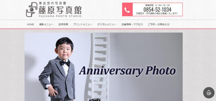 島根で撮れるビジネスプロフィール写真におすすめの写真スタジオ10選4