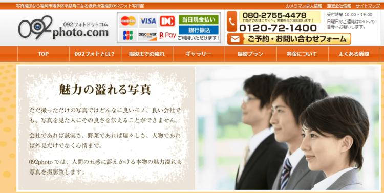 福岡で撮れるビジネスプロフィール写真におすすめの写真スタジオ10選4