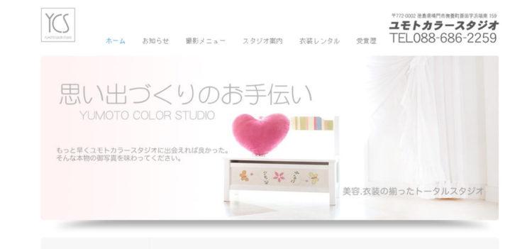 徳島で撮れるビジネスプロフィール写真におすすめの写真スタジオ10選4