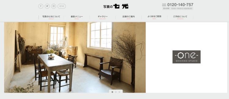 熊本で撮れるビジネスプロフィール写真におすすめの写真スタジオ10選4