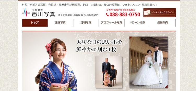高知で撮れるビジネスプロフィール写真におすすめの写真スタジオ10選4