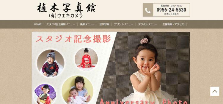 長崎で撮れるビジネスプロフィール写真におすすめの写真スタジオ10選4