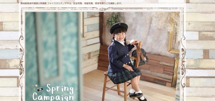 宮崎で撮れるビジネスプロフィール写真におすすめの写真スタジオ10選4