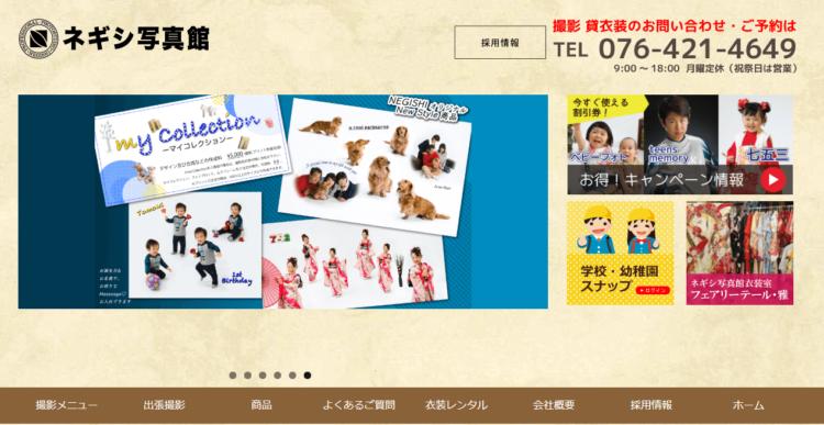富山県にある宣材写真の撮影におすすめな写真スタジオ6選4