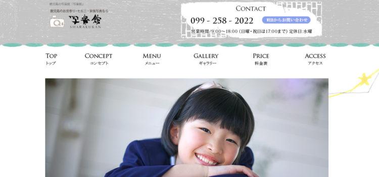 鹿児島で撮れるビジネスプロフィール写真におすすめの写真スタジオ10選4