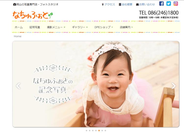 岡山県にある宣材写真の撮影におすすめな写真スタジオ8選4