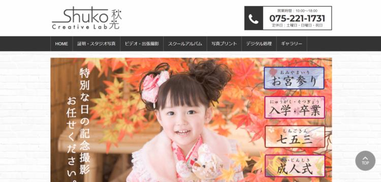 京都府にある宣材写真の撮影におすすめな写真スタジオ11選4