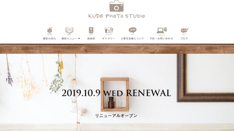宮崎県でおすすめの婚活写真が綺麗に撮れる写真スタジオ10選4