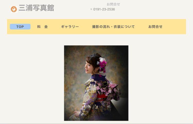 岩手県でおすすめの就活写真が撮影できる写真スタジオ10選4