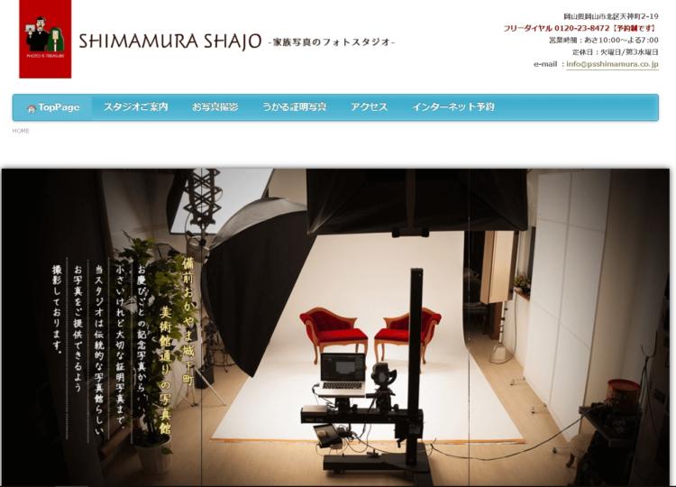 岡山県でおすすめの就活写真が撮影できる写真スタジオ9選4