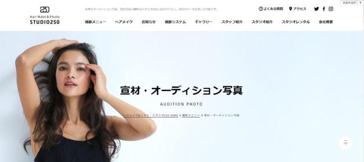渋谷にある宣材写真の撮影におすすめな写真スタジオ9選4