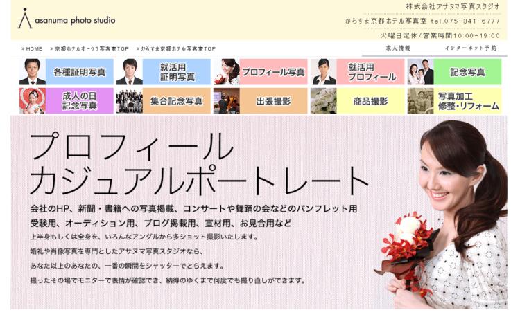 京都府でおすすめの婚活写真が綺麗に撮れる写真スタジオ10選4